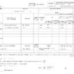 36協定 20200413-01